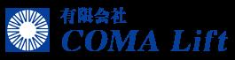 昇降機設備の修理・改造|西日本ならCOMA Lift(コマリフト)